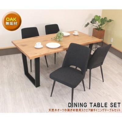 天然木オーク無垢材 ナラ材 ダイニングテーブル 160cm 天板無垢 モダン ナチュラル 黒 ブラック 一枚板風 食卓5点セット
