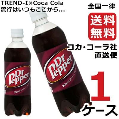 ドクターペッパー PET 500ml 1ケース × 24本 合計 24本 送料無料 コカコーラ社直送 最安挑戦