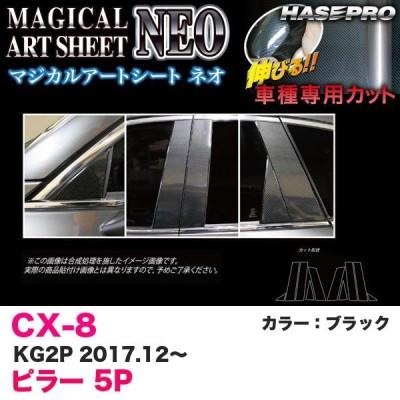 マジカルアートシートNEO ピラー 5P CX-8 KG2P H29.12〜 カーボン調シート【ブラック】 ハセプロ MSN-PMA34
