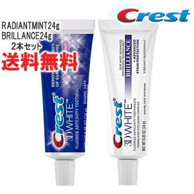 クレスト 歯磨き粉 3D ホワイト ラディアントミント & ブリリアンス 各24g 大人気ホワイトニング 2個セット SNS 紹介商品 (メール便 送料無料)