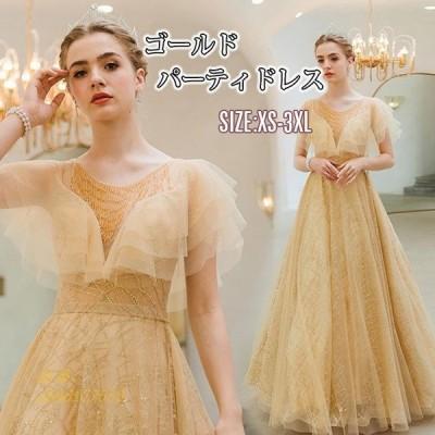 パーティドレス 着痩せ ロングドレス 結婚式 ゴールド ワンピース ドレス