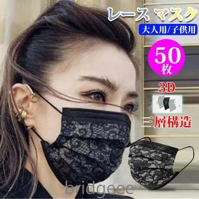 マスク 50枚 マスク レディース レース柄 マスク 大人用 子供用 3D 使い捨て 三層構造 おしゃれ 安い フィットマスク 飛沫 風邪 花粉対策