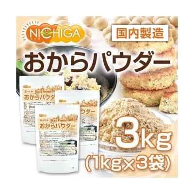 おからパウダー(超微粉)国内製造品 1kg×3袋 おから粉末 遺伝子組換え不使用 [02] NICHIGA(ニチガ)
