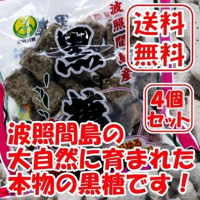 波照間島産 黒糖 400g4袋セット 送料無料