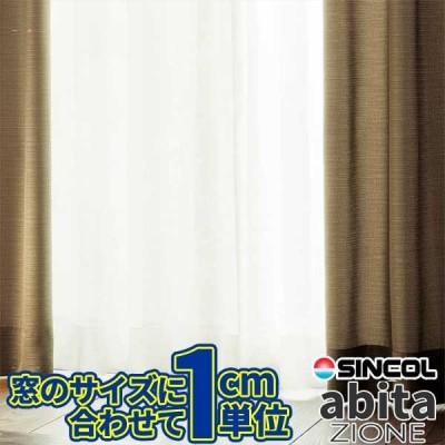 カーテン プレーンシェード シンコール アビタ(abita) AZ-4552〜4555 ベーシック仕立て上がり 約1.5倍ヒダ ヨコ使い ウェイトテープ仕様