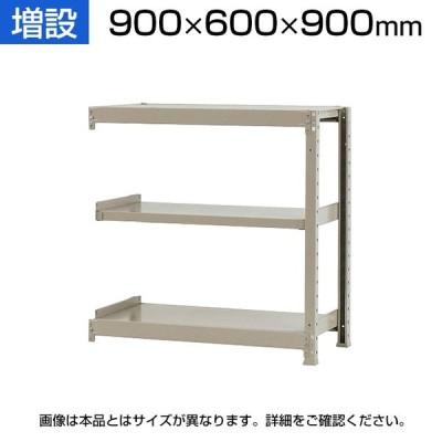 追加/増設用 スチールラック KT-R-096009-C / 軽中量-150kg-増設 幅900×奥行600×高さ900mm-3段
