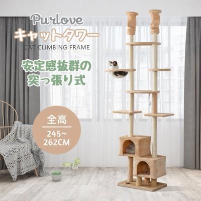 キャットタワー 突っ張り スリム 省スペース おしゃれ 全高245-262cm 爪研ぎ ハンモック付き 階段 つっぱり 猫タワー キャットハウス 猫ベッド