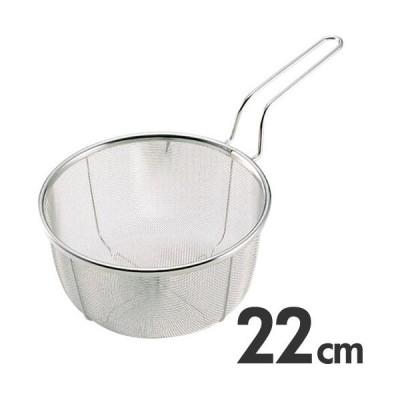 新越金網 18-8ステンレス ボイルバスケット 31126 22cm