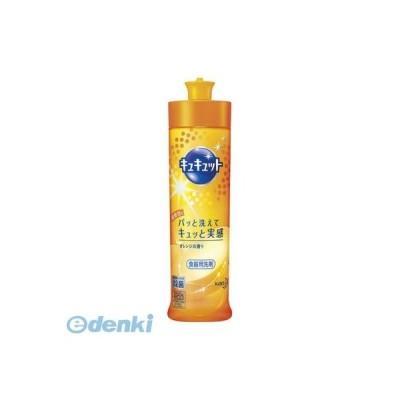 花王 Kao 4901301288417 キュキュット 本体 240ml【1個】 オレンジの香り 食器用洗剤 キュキュット本体