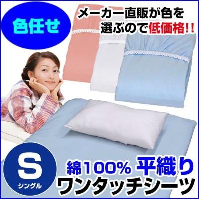 ワンタッチシーツ 平織り シングル 105×210×20cm 綿100% A品 在庫整理 色任せ