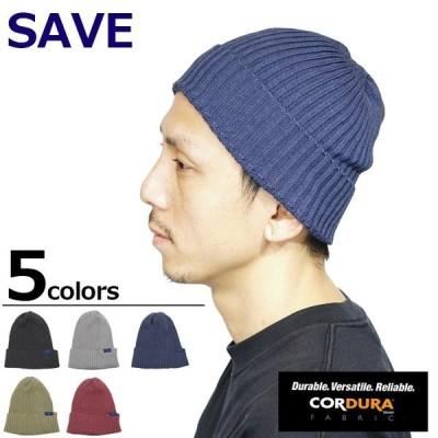 SAVE セーブ 日本製 リブ ニット帽子 綿 コーデュラ ローワッチ 一年中 シンプル 無地 ブラック ネイビー グレー オリーブ ワインレッド