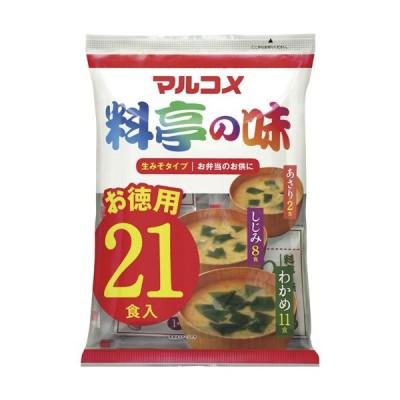 マルコメ 生みそ汁 料亭の味 お徳用 アソート 3種 1パック(21食)