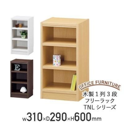 木製1列3段フリーラック TNLシリーズ W310 D290 H600 多目的収納棚 本棚 書棚 木製収納棚 ウッドシェルフ ボックス棚 代引不可 法人宛限定