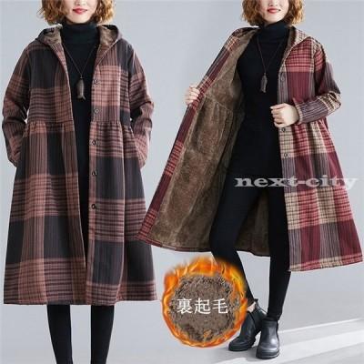 ロングコート コート レディース 冬 アウター ロング丈 ジャケット チェック柄 フード付き ロングジャケット 裏ボア 裏起毛 暖かい 体型カバー 大きいサイズ