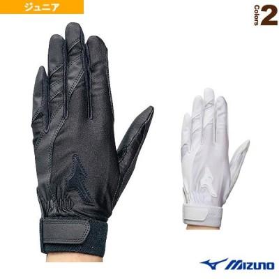 ミズノ 野球手袋  ジュニア守備手袋/左手用(1EJEY102)