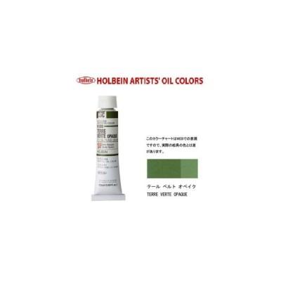 ホルベイン油絵具6号(20ml) H089 テール ベルト オペイク