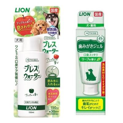 ライオン PETKISS ブレスウォーター アップルの香り 150ml+歯みがきジェル リーフの香り 40g