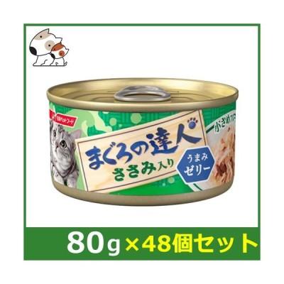 日清ペット まぐろの達人ささみ入りうまみゼリー 80g×48缶セット