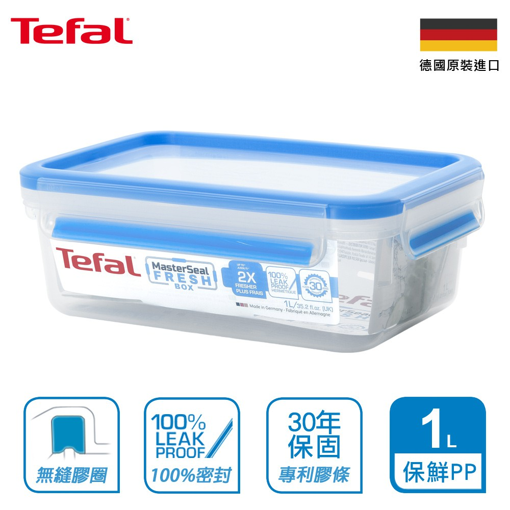 Tefal法國特福 無縫膠圈PP保鮮盒 1L