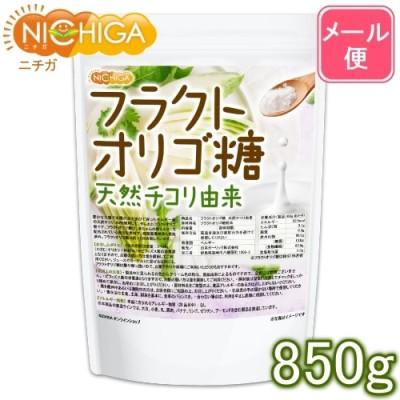 フラクトオリゴ糖 850g 天然 チコリ由来 【メール便専用品】【送料無料】 [01] NICHIGA(ニチガ)