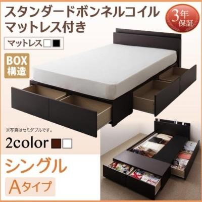 ベッド 収納ベッド 〔Aタイプ/シングル〕 マットレス付き 〔スタンダードボンネルコイル〕 収納付きベッド