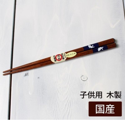 箸 子供用 短い国産 日本製 うさぎ青 滑り止め付き木製 男の子用