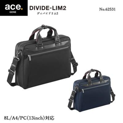 エースジーン(ace. GENE LABEL) DIVIDE-LIM2 ディバイドリム2 ブリーフケース 62531 8L A4 PC収納