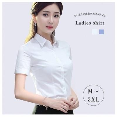 レディースシャツ ワイシャツ シャツ ボタンシャツ すっきり 清潔感 シンプル 着回し抜群 合わせやすい スリムフィットシャツ スタイルアップ効果 全2色 ホワ