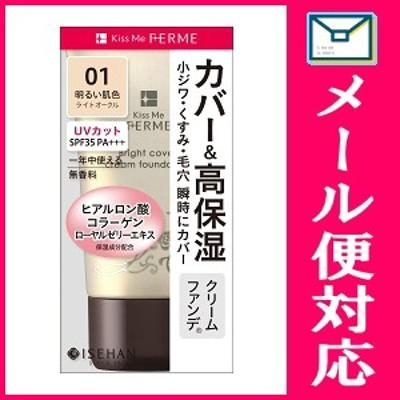 キスミーフェルム 明るくカバー クリームファンデ (01:明るい肌色) 25g 【化粧品】