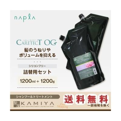 ナプラ ケアテクト OG シャンプー VC 1200ml+トリートメント VC 1200g 計2個 詰替用セット|ナプラ ケアテクト シャンプー