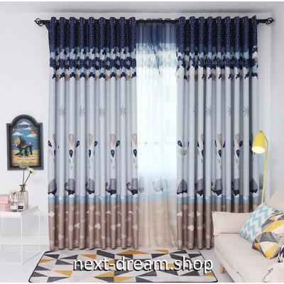 ☆ドレープカーテン☆ クジラ 海 W100cmxH250cm 高さ調節可能 フックタイプ 2枚セット 子供部屋 ホテル m05703