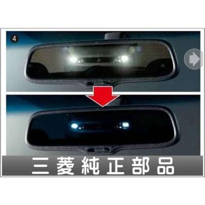 デリカD:5 オート防眩ルームミラー  三菱純正部品 パーツ オプション