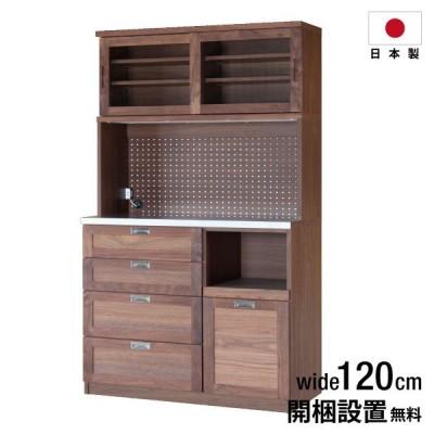 食器棚 幅120 大川家具 カップボード キッチンボード 完成品 モダン 北欧 シンプル ナチュラル スタイリッシュ 木製 ウォールナット ステンレス 日本製 国産