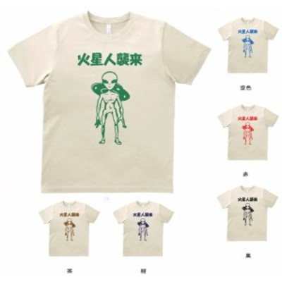 デザインTシャツ おもしろ 火星人襲来 Tシャツ サンド