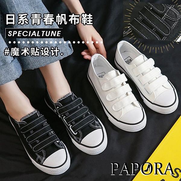 PAPORA日系百搭魔鬼貼休閒帆布鞋學生小白鞋KF003黑色/白色