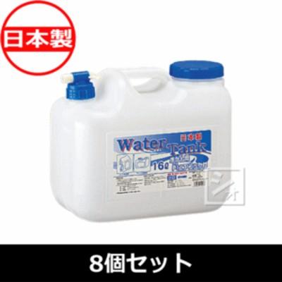 【法人配送限定】プラテック工業 16L水かん コック付 WTC-16 (8個セット) 日本製