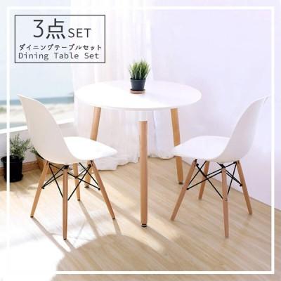 カフェテーブルとチェアセット ダイニングテーブルセット 3点セット ダイニングテーブル 丸テーブル 椅子 イームズ 2人 2人用 ダイニングセット 北欧 おしゃれ