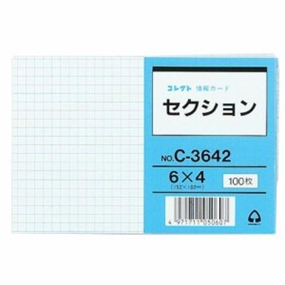 【メール便発送】コレクト 情報カード 6X4 セクション(5ミリ方眼) C-3642
