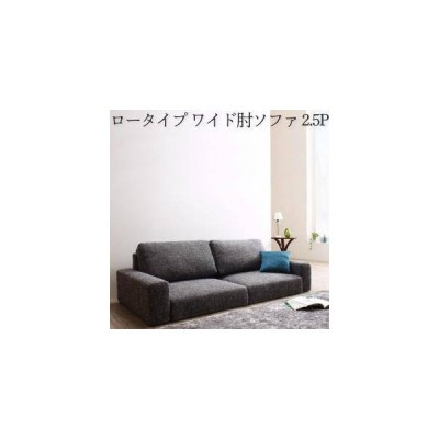 ローソファー 座椅子 低い 椅子 こたつ ソファー 2.5人掛け ( ワイド肘 ローバック ) 160cm 直置き 布張り モダン クール スタイリッシュ デザイナーズ 高級