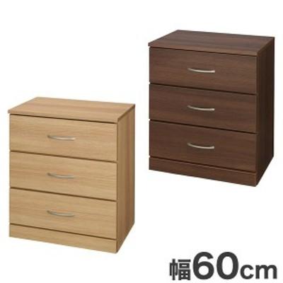 木製 チェスト 3段 完成品 幅60cm 衣類収納 収納用品 木製チェスト(代引不可)【送料無料】