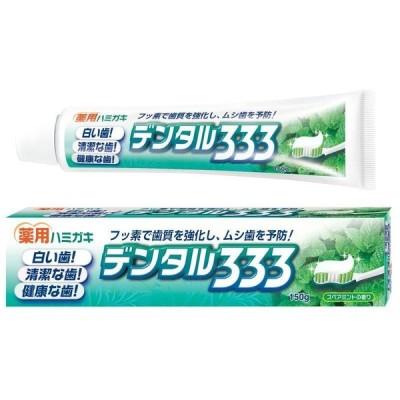 トイレタリージャパンインク デンタル333 薬用ハミガキ 150G 歯磨き粉