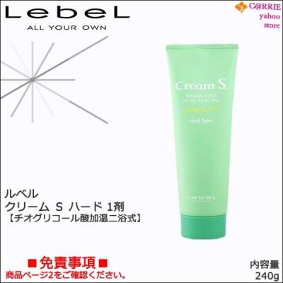 ルベル クリーム S ハード 1剤 240g|チオグリコール酸加温二浴式第1剤 ※一般の方購入不可