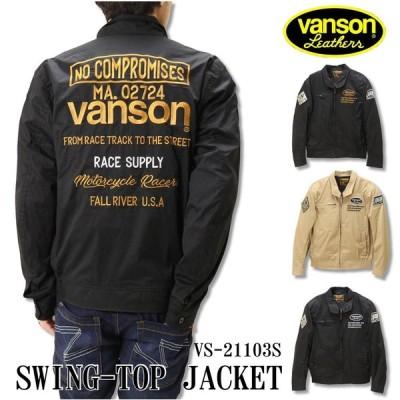 VANSON バンソン SWING-TOP JACKET スウィングトップジャケット VS21103S ベンチレーション機能 メンズ アウター アメカジ バイカー