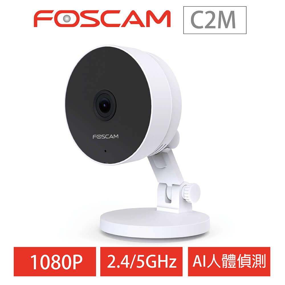 ★快速到貨★【FOSCAM】C2M FHD 1080P 網路攝影機