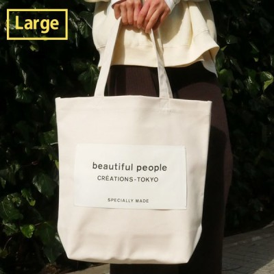 新品 ビューティフルピープル beautiful people インラージド スーパービッグ ネームタグトート バッグ ecru 277002801010 グッズ