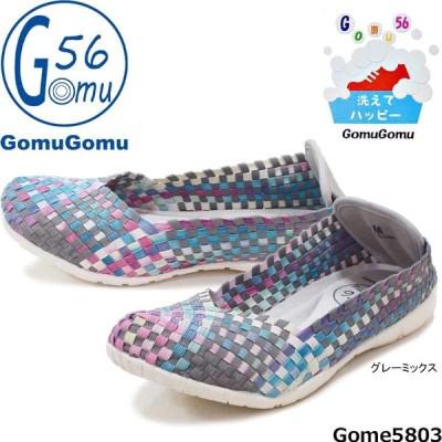 ゴムゴム Gomu 56 5803 メッシュスニーカー 丸洗いできる 軽量  ゴム靴 スリッポンタイプ 低反発 疲れにくい  レディース