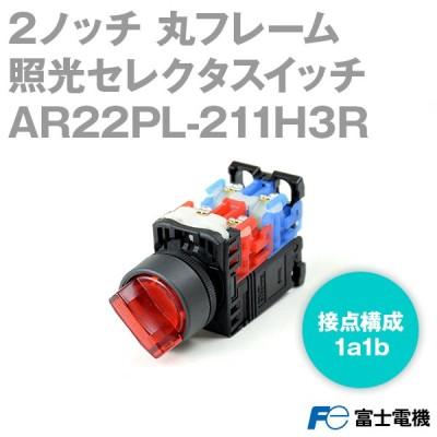 富士電機 AR22PL-211H3R 照光セレクタスイッチ AR・DR22シリーズ 赤 NN