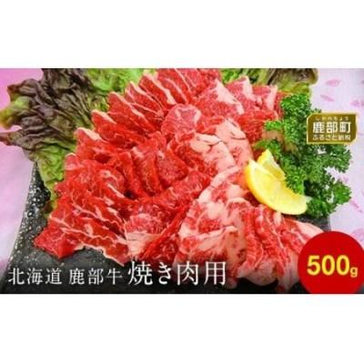 DF2 【旨みあふれる良質な赤身!】北海道産 鹿部牛 焼肉用バラ肉 500g