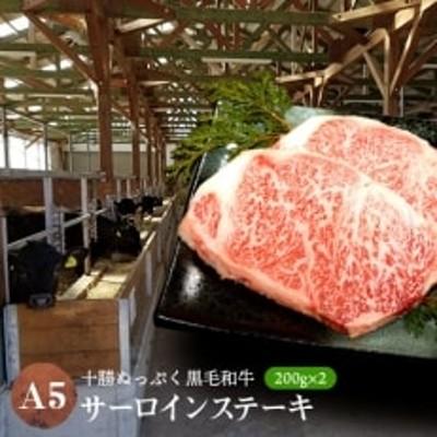 十勝ぬっぷく黒毛和牛(A5) サーロインステーキ 200g×2
