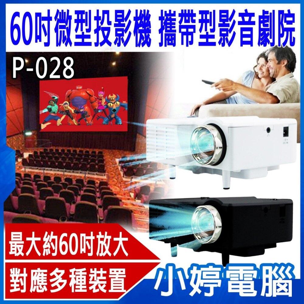 IS愛思 P-028 60吋微型投影機